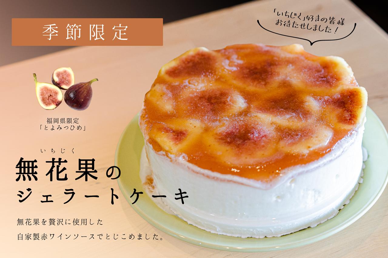 無花果(いちじく)のジェラートケーキ